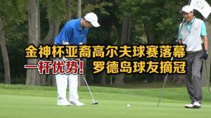 金神杯亚裔高尔夫球赛精彩落幕  罗德岛球友一杆优势摘冠