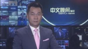 2018年09月22日中文晚间播报