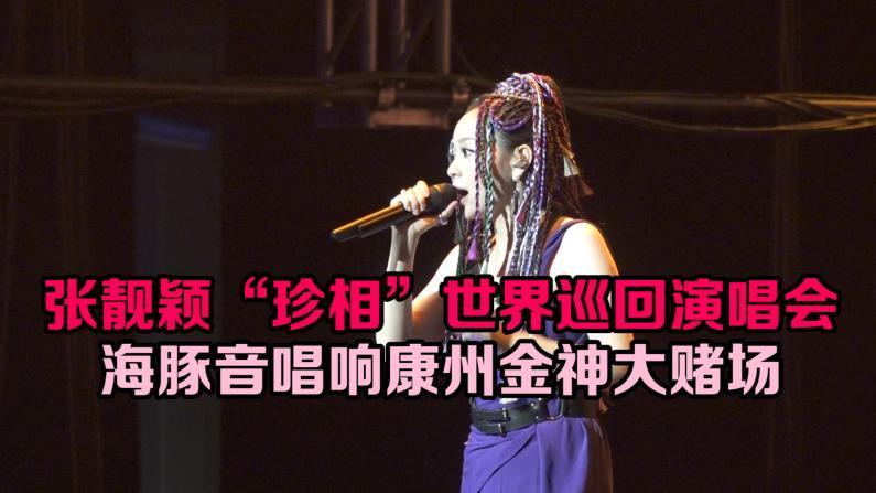 """张靓颖""""珍相""""世界巡回演唱会 海豚音唱响康州金神大赌场"""