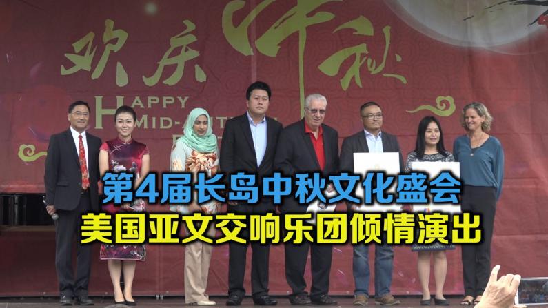第4届长岛中秋文化盛会 美国亚文交响乐团倾情演出