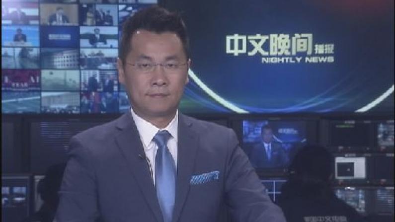 2018年09月23日中文晚间播报