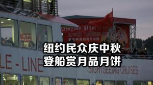 庆中秋品月饼思故乡 纽约六百华裔民众乘船夜游