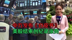 关注中美贸易关系进展美股下挫 京东跌逾5%