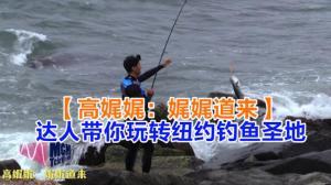 【高娓娓:娓娓道来】达人带你玩转纽约钓鱼圣地 各种大鱼随杆起