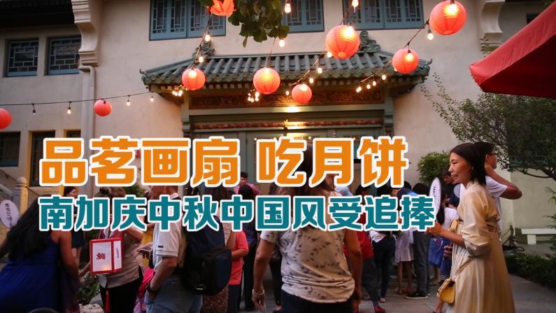 """品茗画扇吃月饼  南加大亚太博物馆中秋庆祝吹""""中国风"""""""