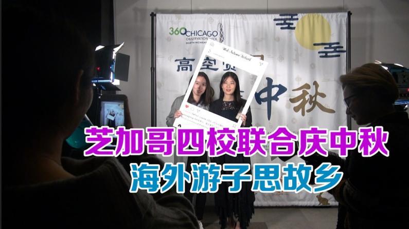 芝加哥四校联合庆中秋 海外游子思故乡