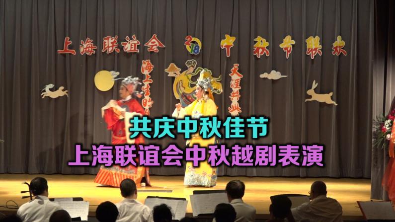 共庆中秋佳节 美国上海联谊会中秋越剧表演