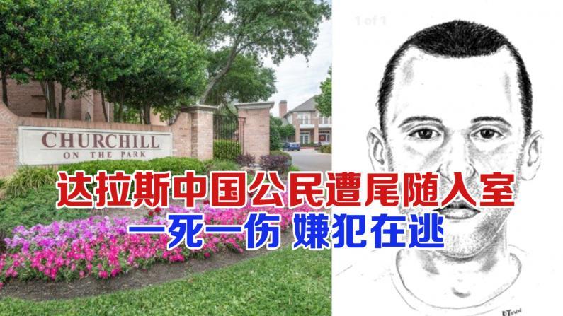 达拉斯中国公民遭尾随入室一死一伤 嫌犯在逃