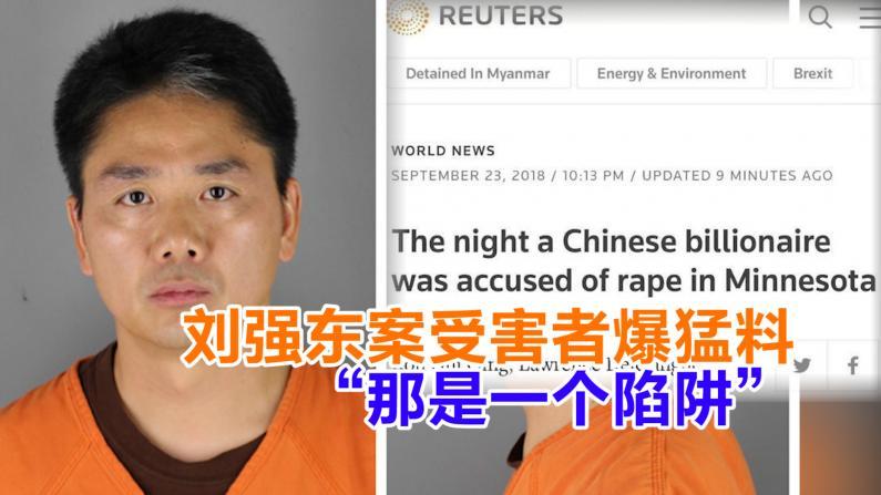 """刘强东案受害者爆猛料 """"那是一个陷阱"""""""