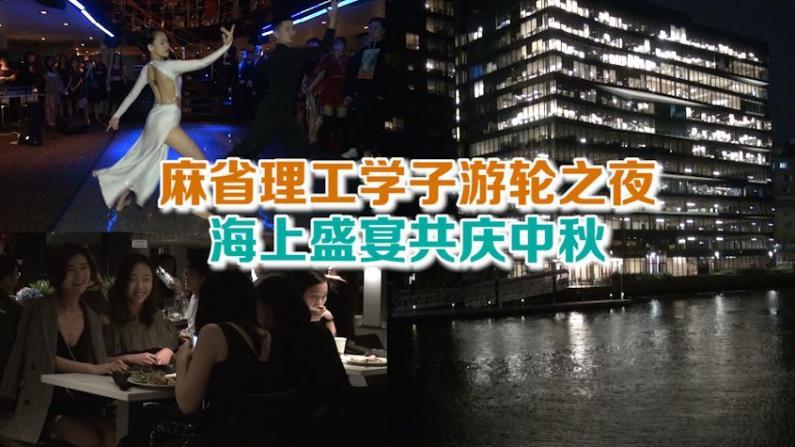 麻省理工学子游轮之夜 海上盛宴共庆中秋