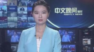 2018年09月24日中文晚间播报