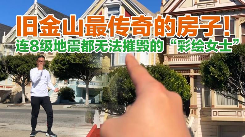 """旧金山最传奇的房子 8级地震也无法摧毁的""""彩绘女士"""""""