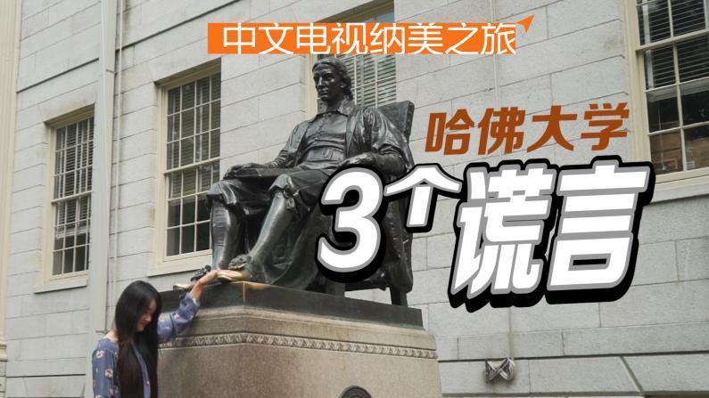 哈佛校园:人间最亮的靴子