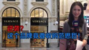 高通指控苹果窃取机密 美轻奢品牌欲收购范思哲