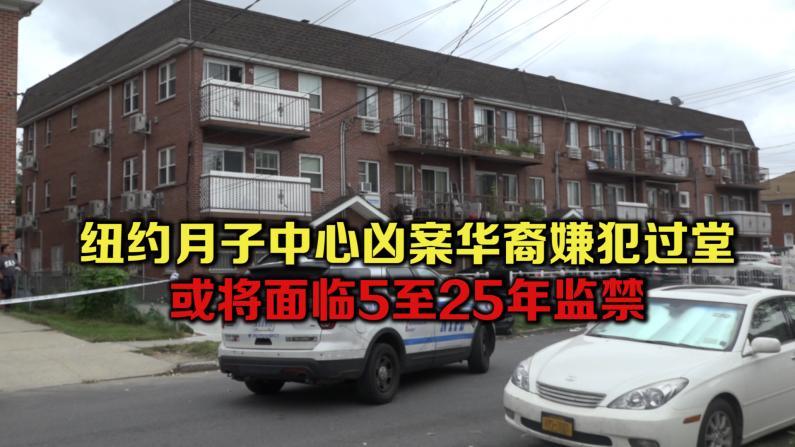 纽约月子中心凶案华裔嫌犯过堂 或将面临5至25年监禁