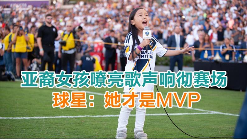 亚裔女孩嘹亮歌声响彻赛场 球星:她才是MVP