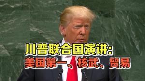 川普联合国演讲: 美国第一、核武、贸易