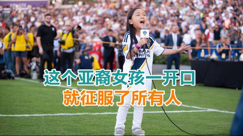 这个亚裔女孩一开口 就征服了所有人
