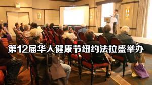 第12届华人健康节纽约法拉盛举办