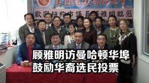 纽约市议员顾雅明拜访曼哈顿华埠  鼓励华裔选民11/6普选日投票