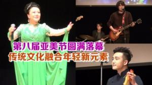 第八届亚美节圆满落幕 传统文化融合年轻新元素