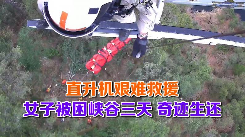 直升机艰难救援 女子被困峡谷三天 奇迹生还