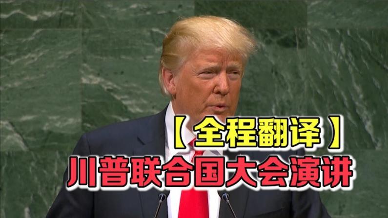 【全程翻译】川普联合国大会演讲