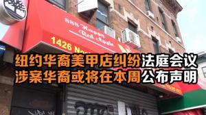 纽约华裔美甲店纠纷法庭会议 涉案华裔或将在本周公布声明