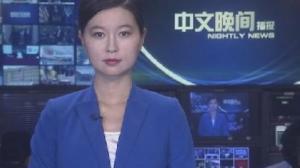2018年09月25日中文晚间播报