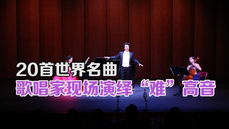 """20首世界名曲 华裔歌唱家洛城音乐会实力演绎""""难""""高音"""