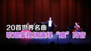 献礼中秋 华裔男高音歌唱家张天甫洛城办个人音乐会