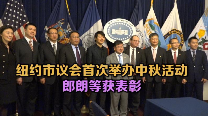 纽约市议会首次举办中秋活动 郎朗等获表彰