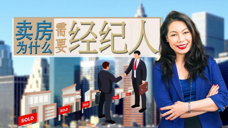 【安家纽约】买家市场下卖房如何提高成功率?