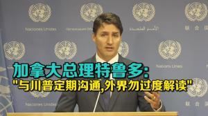 加拿大总理特鲁多: 北美自由贸易协定需符合三国利益