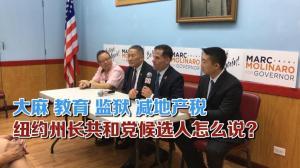 纽约州长共和党候选人拜访华埠 回应华裔民众关注议题