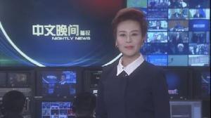 2018年09月26日中文晚间播报