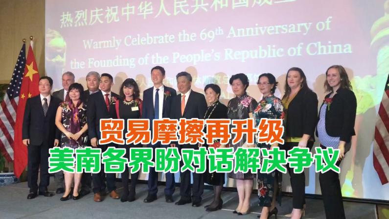 庆祝中华人民共和国成立69周年 美南各界盼对话解决贸易争议