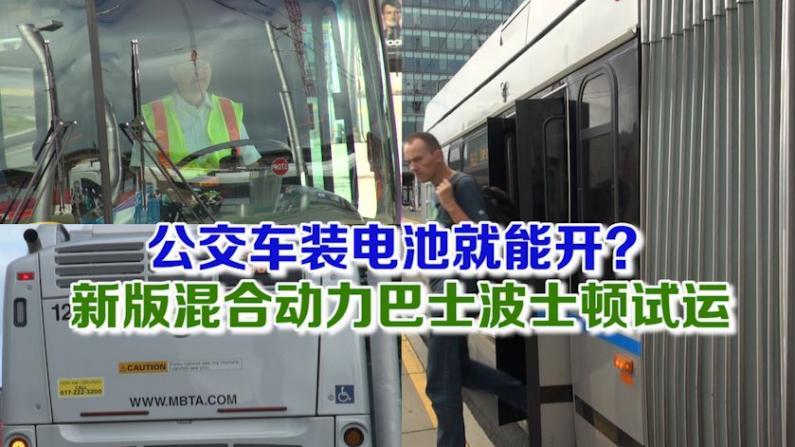 公交车装电池就能开? 新版混合动力巴士波士顿试运