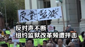 纽约四区民众集结曼哈顿华埠 抗议市长白思豪监狱改革计划