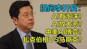 李开复:中美AI博弈将呈双轮驱动之势