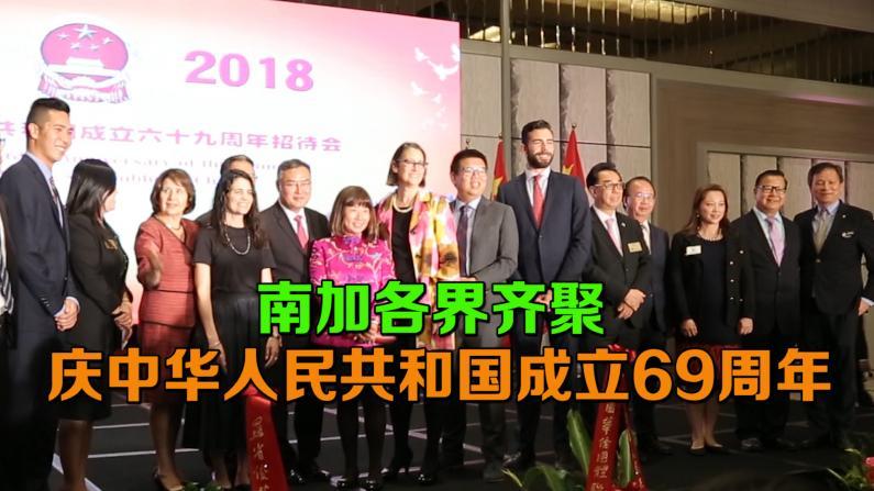 庆中华人民共和国成立69周年 中国驻洛杉矶总领馆办国庆招待会