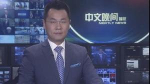 2018年09月27日中文晚间播报