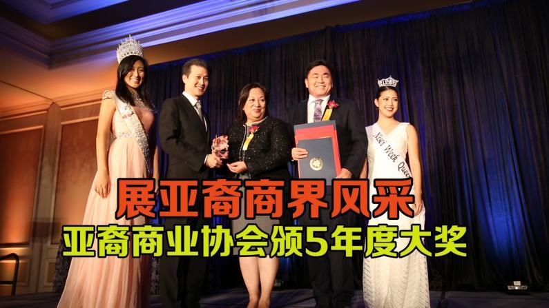 亚裔商协颁发5项年度大奖 展现亚裔商界风采