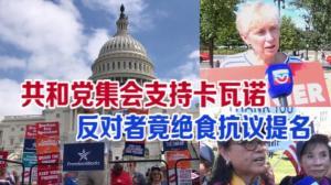 共和党集会支持卡瓦诺 现场反对者竟绝食抗议提名