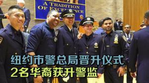 纽约市警总局晋升仪式 2名华裔获升警监