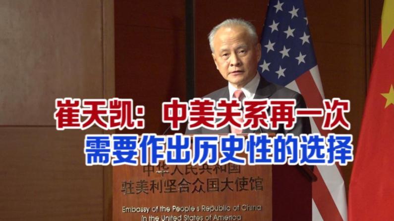 崔天凯:中美关系再一次 需要作出历史性的选择