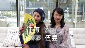 【洛城会客室】伍昱/汪薇:水袖流连道风雅