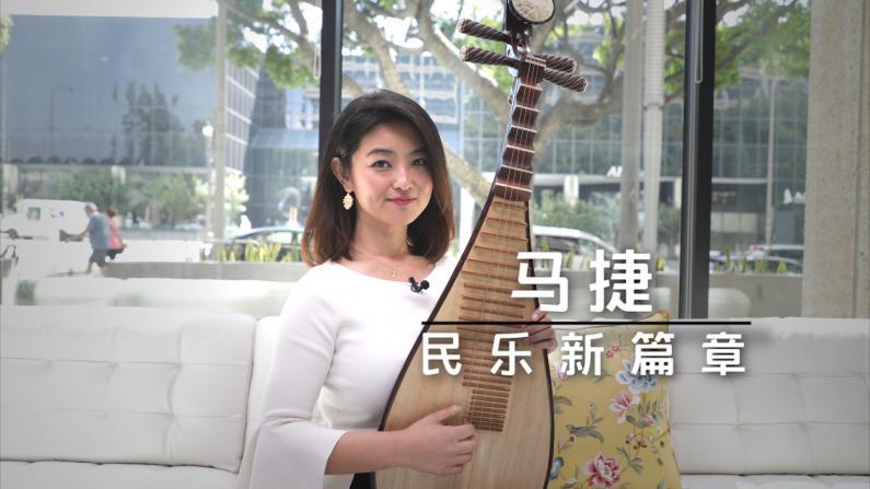 【洛城会客室】马捷:让民族音乐绽放在世界舞台