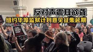 反对声震耳欲聋 纽约华埠监狱计划意见征集延期