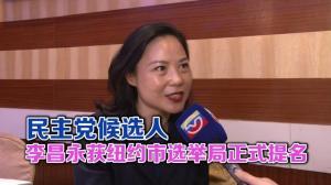 纽约市选举局正式提名李昌永民主党候选人